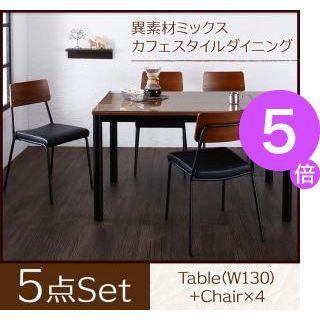■5倍ポイント■異素材ミックスカフェスタイルダイニング paint ペイント 5点セット(テーブル+チェア4脚) W130[1D][00]