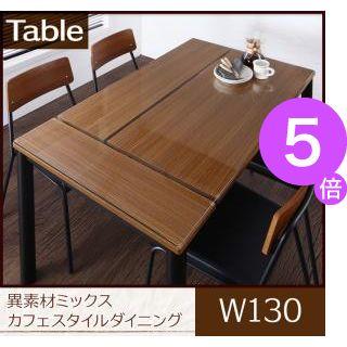 ■5倍ポイント■異素材ミックスカフェスタイルダイニング paint ペイント ダイニングテーブル W130[1D][00]