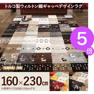 ■5倍ポイント■トルコ製ウィルトン織ギャッベデザインラグ ELISA エリザ 160×230cm[4D][00]