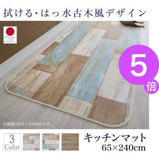 ■5倍ポイント■拭ける・はっ水 古木風キッチンマット felmate フェルメート キッチンマット 65×240cm[4D][00]