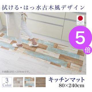 ■5倍ポイント■拭ける・はっ水 古木風キッチンマット felmate フェルメート キッチンマット 80×240cm[4D][00]