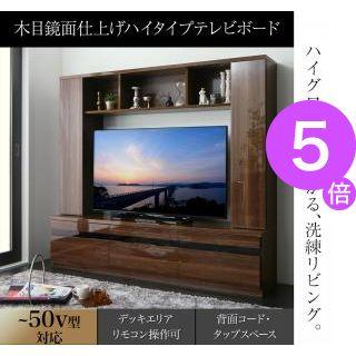 ■5倍ポイント■木目鏡面仕上げハイタイプテレビボード Sharon シャロン[L][00]