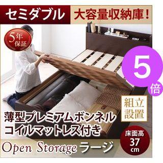 ■5倍ポイント■組立設置付 シンプル大容量収納庫付きすのこベッド Open Storage オープンストレージ 薄型プレミアムボンネルコイルマットレス付き セミダブル 深さラージ[4D][00]