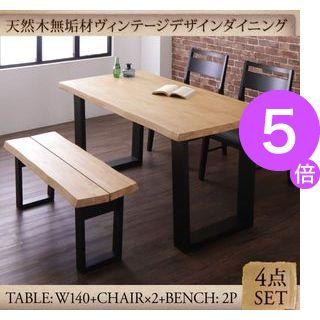 ■5倍ポイント■天然木無垢材ヴィンテージデザインダイニング NELL ネル 4点セット(テーブル+チェア2脚+ベンチ1脚) ベンチ2P W140[4D][00]