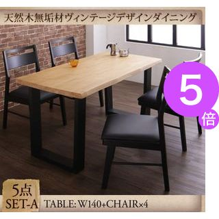 ■5倍ポイント■天然木無垢材ヴィンテージデザインダイニング NELL ネル 5点セット(テーブル+チェア4脚) W140[4D][00]