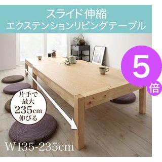 ■5倍ポイント■スライド伸縮 エクステンションリビングテーブル Elcua エルクア W135-235[00]