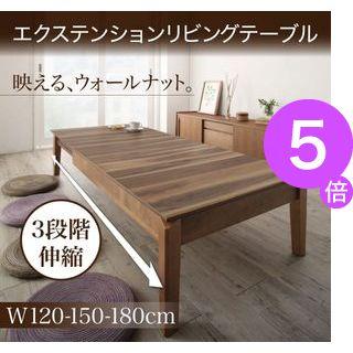■5倍ポイント■3段階伸長式 天然木ウォールナットエクステンションリビングテーブル SIELTA シエルタ W120-180[00]