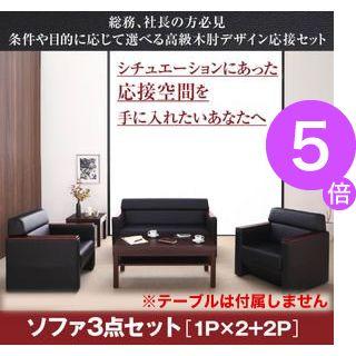 ■5倍ポイント■条件や目的に応じて選べる高級木肘デザイン応接ソファセット Office Grade オフィスグレード ソファ3点セット 1P×2+2P[1D][00]