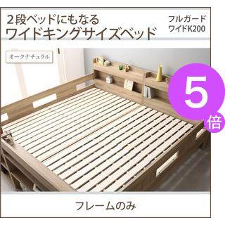 ■5倍ポイント■2段ベッドにもなるワイドキングサイズベッド Whentass ウェンタス ベッドフレームのみ フルガード ワイドK200[L][00]