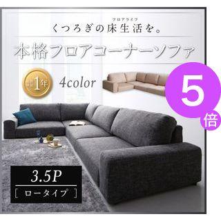 ■5倍ポイント■フロアコーナーソファ Leeble リーブル ソファ ロータイプ 3.5P[00]