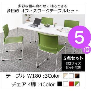 ■5倍ポイント■多彩な組み合わせに対応できる 多目的オフィスワークテーブルセット ISSUERE イシューレ 5点セット(テーブル+チェア4脚) W180[4D][00]