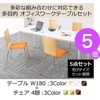■5倍ポイント■多彩な組み合わせに対応できる 多目的オフィスワークテーブルセット CURAT キュレート 5点セット(テーブル+チェア4脚) W180[4D][00]