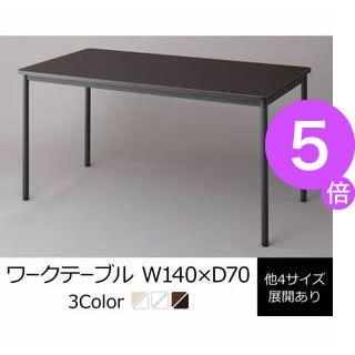 ■5倍ポイント■多彩な組み合わせに対応できる 多目的オフィスワーク CURAT キュレート オフィステーブル 奥行70cmタイプ W140(単品)[4D][00]