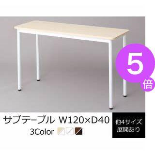 ■5倍ポイント■多彩な組み合わせに対応できる 多目的オフィスワーク CURAT キュレート オフィステーブル 奥行40cmタイプ W120(単品)[4D][00]