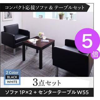 ■5倍ポイント■コンパクト応接ソファ&テーブルセット PARTITA パルティータ ソファ2点&テーブル 3点セット 1P×2[4D][00]