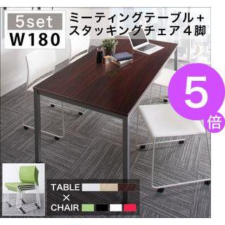 ■5倍ポイント■ミーティングテーブル&スタッキングチェアセット Sylvio シルビオ 5点セット(テーブル+チェア4脚) W180[4D][00]