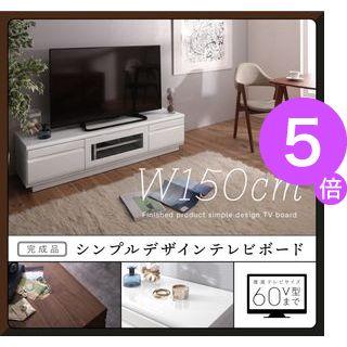 結婚祝い ■5倍ポイント■完成品シンプルデザインテレビボード Dotch Dotch ドッチ ドッチ 幅150[4D][00] 幅150[4D][00], 愛犬とママの店 mamav:0f74faf6 --- blog.schroeder-roadshow.de