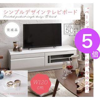 ■5倍ポイント■完成品シンプルデザインテレビボード WHITV ホワイティヴィ 幅120[4D][00]