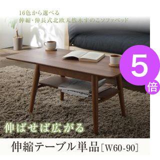 ■5倍ポイント■16色から選べる 伸縮・伸長式北欧天然木すのこソファベッド Exii エグジー テーブル W60-90[1D][00]
