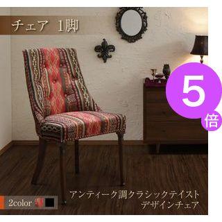 ■5倍ポイント■アンティーク調クラシックテイスト デザインチェア bizarre ビザール[4D][00]