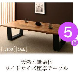 ■5倍ポイント■天然木無垢材ワイドサイズ座卓テーブル Amisk アミスク オーク W150[1D][00]