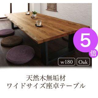 ■5倍ポイント■天然木無垢材ワイドサイズ座卓テーブル Amisk アミスク オーク W180[1D][00]