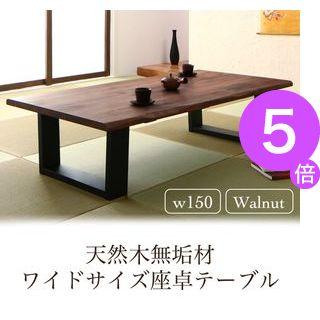 ■5倍ポイント■天然木無垢材ワイドサイズ座卓テーブル Amisk アミスク ウォールナット W150[1D][00]