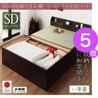 ■5倍ポイント■お客様組立 布団が収納できる棚・コンセント付き畳ベッド い草畳 セミダブル[4D][00]