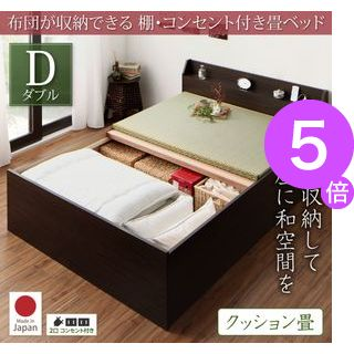 ■5倍ポイント■お客様組立 布団が収納できる棚・コンセント付き畳ベッド クッション畳 ダブル[4D][00]