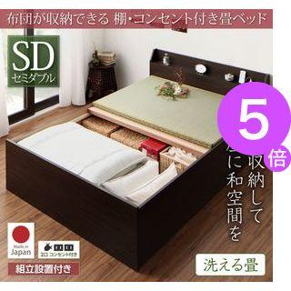 ■5倍ポイント■組立設置付 布団が収納できる棚・コンセント付き畳ベッド 洗える畳 セミダブル[4D][00]