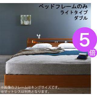■5倍ポイント■高級アルダー材ワイドサイズデザイン収納ベッド Hrymr フリュム ベッドフレームのみ ライトタイプ ダブル[4D][00]