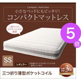 ■5倍ポイント■小さなベッドフレームにもピッタリ収まる。コンパクトマットレス 三つ折り薄型ポケットコイル セミシングル レギュラー丈 厚さ7cm[00]