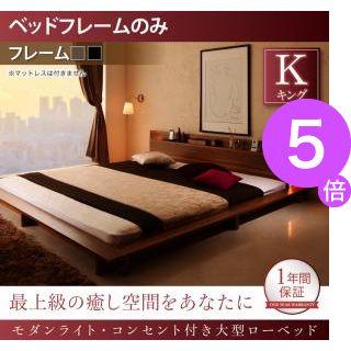 ■5倍ポイント■モダンライト・コンセント付き大型ローベッド ベッドフレームのみ キング[L][00]