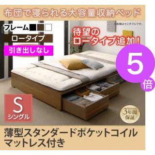 ■5倍ポイント■布団で寝られる大容量収納ベッド Semper センペール 薄型スタンダードポケットコイルマットレス付き 引き出しなし ロータイプ シングル[00]