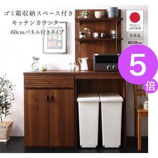 ■5倍ポイント■日本製完成品ごみ箱収納スペース付きキッチンカウンター Contrea コントレア 幅60シェルフパネル付き[1D][00]