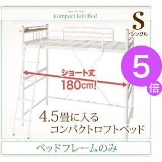 ■5倍ポイント■コンパクトロフトベッド Slimfit スリムフィット ベッドフレームのみ シングル ショート丈[L][00]