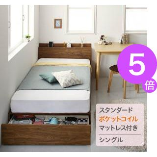 ■5倍ポイント■ワンルームにぴったりなコンパクト収納ベッド スタンダードポケットコイルマットレス付き シングル[L][00]