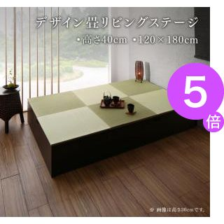 ■5倍ポイント■日本製 収納付きデザイン畳リビングステージ そよ風 そよかぜ 畳ボックス収納 120×180cm ハイタイプ[4D][00]