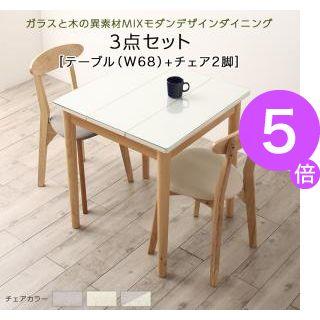 ■5倍ポイント■ガラスと木の異素材MIXモダンデザインダイニング Noin ノイン 3点セット(テーブル+チェア2脚) W68[L][00]