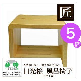 ■5倍ポイント■高級日光桧 匠の風呂椅子(癒し)(Lサイズ)【代引不可】 [01]