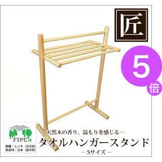 ■5倍ポイント■高級日光桧 匠のタオルハンガースタンド S【代引不可】 [01]