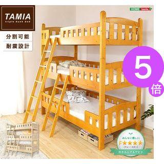 ■5倍ポイント■平柱3段ベッド【Tamia-タミア-】(ベッド 3段ベッド 木製 平柱)[CK]【代引不可】 [03]