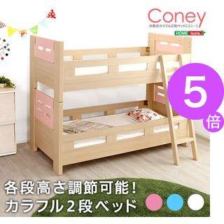 ■5倍ポイント■高さ調節可能な2段ベッド【Coney-コニー-】(2段 カラフル 高さ調整)【代引不可】 [03]