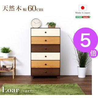 ■5倍ポイント■ブラウンを基調とした天然木ハイチェスト 6段 幅60cm Loarシリーズ 日本製・完成品|Loar-ロア- type1【代引不可】 [03]