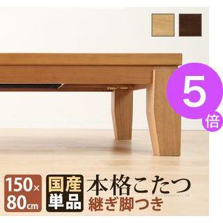 ■5倍ポイント■モダンリビングこたつ ディレット 150×80cm こたつ テーブル 長方形 日本製 国産継ぎ脚ローテーブル【代引不可】 [11]