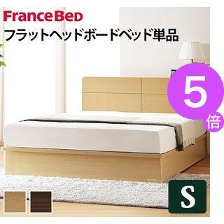 ■5倍ポイント■フランスベッド 収納付きフラットヘッドボードベッド 〔オーブリー〕 ベッド下収納なし シングル ベッドフレームのみ【代引不可】 [11]