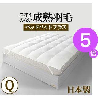 ■5倍ポイント■ホワイトダック 成熟羽毛寝具シリーズ ベッドパッドプラス クイーン【代引不可】 [11]
