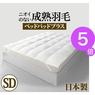 ■5倍ポイント■ホワイトダック 成熟羽毛寝具シリーズ ベッドパッドプラス セミダブル【代引不可】 [11]