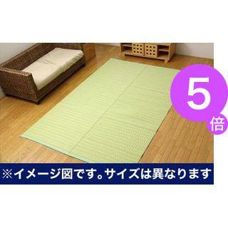 ■5倍ポイント■洗える PPカーペット 『バルカン』 グリーン 本間8畳(約382×382cm)【代引不可】 [13]