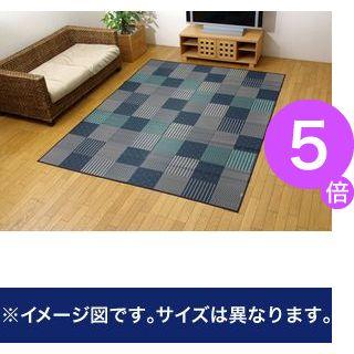 ■5倍ポイント■純国産 袋織い草ラグカーペット 『京刺子』 ブルー 約191×250cm【代引不可】 [13]